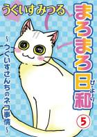 まろまろ日和~うぐいすさんちのネコ事情~(5)