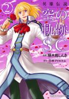 英雄伝説 空の軌跡SC (2)