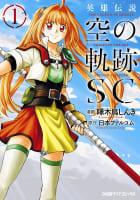 英雄伝説 空の軌跡SC (1)