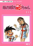 【デジタルリマスター版】ほのぼの彩ちゃん