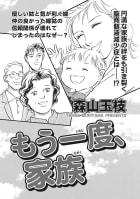 女の怖い病気SP(スペシャル)vol.2~もう一度、家族~