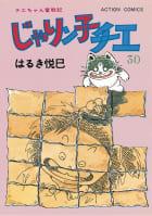 じゃりン子チエ【新訂版】 30巻