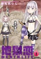 地獄恋 DEATH LIFE(2)