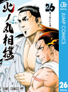 火ノ丸相撲(26)