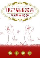 小さなお茶会 完全版 第8集