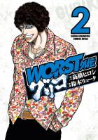 WORST外伝 グリコ(2)
