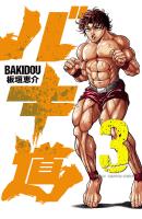 バキ道(3)