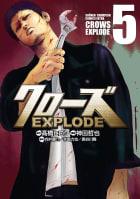 クローズ EXPLODE(5)