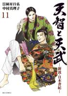天智と天武-新説・日本書紀-(11)