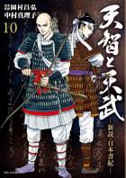 天智と天武-新説・日本書紀-(10)