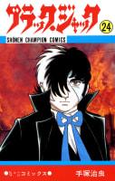ブラック・ジャック(24)(少年チャンピオン・コミックス)