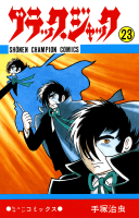 ブラック・ジャック(23)(少年チャンピオン・コミックス)
