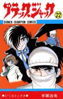 ブラック・ジャック(22)(少年チャンピオン・コミックス)