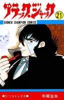 ブラック・ジャック(21)(少年チャンピオン・コミックス)