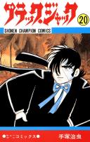 ブラック・ジャック(20)(少年チャンピオン・コミックス)