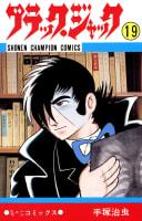 ブラック・ジャック(19)(少年チャンピオン・コミックス)