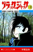 ブラック・ジャック(18)(少年チャンピオン・コミックス)