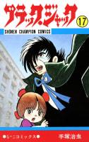 ブラック・ジャック(17)(少年チャンピオン・コミックス)