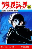 ブラック・ジャック(16)(少年チャンピオン・コミックス)