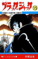 ブラック・ジャック(15)(少年チャンピオン・コミックス)