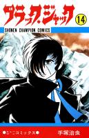 ブラック・ジャック(14)(少年チャンピオン・コミックス)