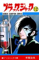 ブラック・ジャック(12)(少年チャンピオン・コミックス)
