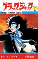 ブラック・ジャック(11)(少年チャンピオン・コミックス)