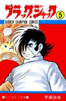 ブラック・ジャック(5)(少年チャンピオン・コミックス)