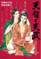 天智と天武-新説・日本書紀-(9)