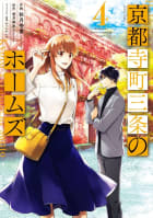 京都寺町三条のホームズ(コミック版)(4)