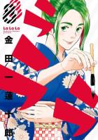 【デジタル版限定特典付き】ラララ(8)