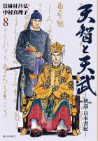 天智と天武-新説・日本書紀-(8)