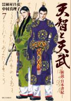 天智と天武-新説・日本書紀-(7)
