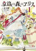 京洛の森のアリス(1)