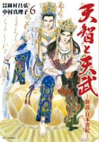天智と天武-新説・日本書紀-(6)