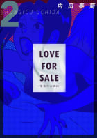 LOVE FOR SALE ~俺様のお値段~(2)