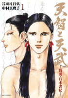 天智と天武-新説・日本書紀- 1巻