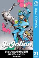 ジョジョリオン【モノクロ版】(21)