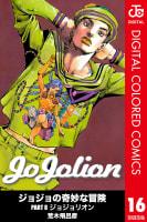 ジョジョリオン【カラー版】(16)