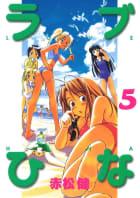 ラブひな(5)