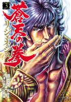 蒼天の拳 リジェネシス(3)