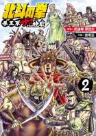 北斗の拳 拳王軍ザコたちの挽歌(2)