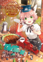 異世界駅舎の喫茶店 5