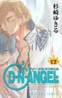 D・N・ANGEL 17巻