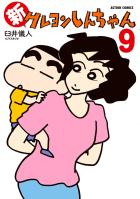 新クレヨンしんちゃん(9)