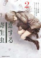 恋する寄生虫(2)