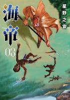 海帝(3)