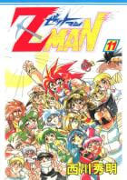 Z MAN -ゼットマン-(11)
