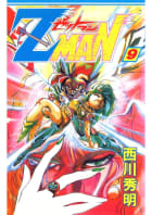 Z MAN -ゼットマン-(9)