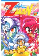 Z MAN -ゼットマン-(8)